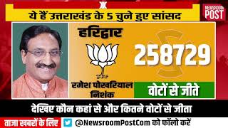 Election results in 2019 — As it happened in Uttarakhand   NewsroomPost