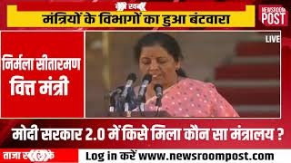 CabinetAnnouncement2019- Nirmala Sitharaman becomes first women Finance Minister| NewsroomPost