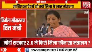 Live - Modi govt cabinet portfolios announced
