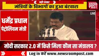 Dharmendra Pradhan take charge as Minister of Petroleum and Natural Gas and Minister of Steel