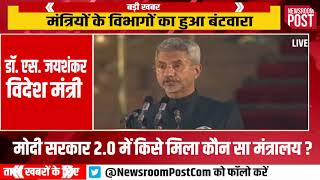 Subrahmanyam Jaishankar becomes first career diplomat to be appointed External Affairs minister.