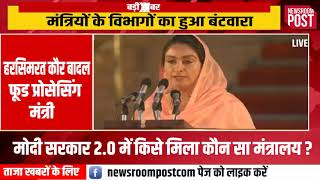 Harsimrat Kaur Badal has been appointed as the Minister of Food Processing Industries