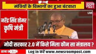 Narendra Singh Tomar appointed as the Minister of Agriculture | NewsroomPost