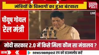 Piyush Goyal takes over as Railways Minister | NewsroomPost