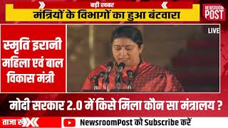 Smriti Irani to be the Minister of Women and Child Development; | NewsroomPost