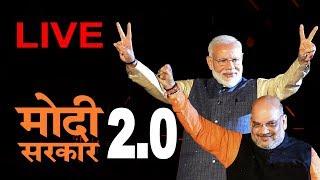 Live - Modi Sarkar 2-  शपथ ग्रहण के दूसरे दिन ही मोदी सरकार  ने लिया धाकड़ फैसला