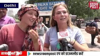 विदेशी मेहमान दिल्ली की गर्मी से हुए परेशान, देखिए क्या कहा