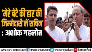 #LIVE: Congress में कलह: CM Ashok Gehlot ने बेटे की हार का ठीकरा Sachin Pilot पर फोड़ा