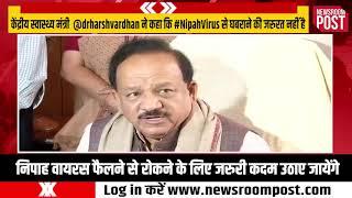 केंद्रीय स्वास्थ्य मंत्री  Dr. Harsh Vardhan ने कहा कि Nipah Virus से घबराने की जरुरत नहीं है