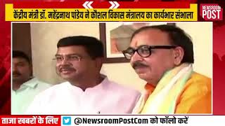 Employment is the top agenda : Minister of Skill Development Mahendra Nath Pandey