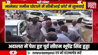 मानेसर लैंड स्कैम : अदालत में पेश हुए पूर्व सीएम Bhupinder Singh Hooda