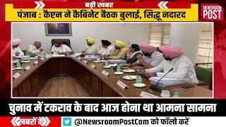 #Punjab : कैप्टन ने की कैबिनेट बैठक, Navjot Singh Sidhu नदारद