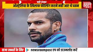 Injured Shikhar Dhawan ruled out of World Cup 2019 for 3 weeks. NewsroomPost