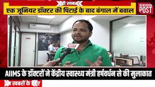 बंगाल बवाल के बाद पूरे देश में डॉक्टरों की हड़ताल, मरीज परेशान | NewsroomPost