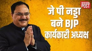 JP Nadda appointed BJP working national president, Amit Shah to remain party chief | NewsroomPost