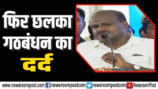Karnataka CM Kumaraswamy again expresses his helplessness over alliance with Congress