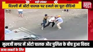 Exclusive: Full video of Mukherjee Nagar Incident | NewsroomPost