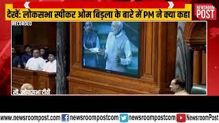 Lok Sabha में PM Modi ने Lok Sabha Speaker Om Birla के बारे में दिलचस्प बातें बताईं