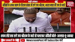 Asaduddin Owaisi के शपथ ग्रहण के दौरान संसद में लगे जय श्रीराम, भारत माता की जय के नारे (वीडियो)