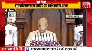 LIVE: राष्ट्रपति रामनाथ कोविंद का अभिभाषण