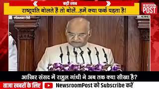 जब Kovind कर रहे थे Parliament के सदस्यों को संबोधित तब देखिए क्या करने में व्यस्त थे Rahul Gandhi