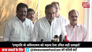 Congress' Anand Sharma: President's address to Parliament was repeat of words