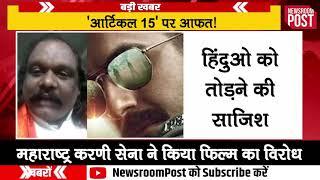 Article 15 फिल्म को लेकर Karni Sena की धमकी I Ayushmann Khurrana I Anubhav Sinha