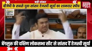 Tejasvi Surya ने बताए PM Narendra Modi के 'न्यू इंडिया' के मायने