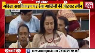 LokSabha में बोलीं Hema Malini, मोदी सरकार ने महिलाओं को उनका हक दिलाया है