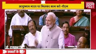 Ayushman Bharat has benefitted poor and needy: PM Modi