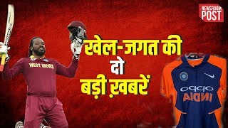 Top stories of the sports today,  Chris Gayle and Indian team's new jersey  - | NewsroomPost