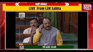 Ajay Bhatt on The Homoeopathy Central Council (Amendment) Bill, 2019 in Lok Sabha