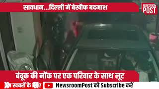 Robbed At Gunpoint In Delhi, Shocking Video