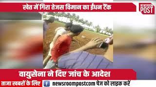 Tejas fuel tank falls in field near Sulur air base in TN; IAF to probe