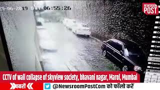 CCTV of wall collapse of skyview society, bhavani nagar, Marol, Mumbai.