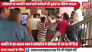यूपी: अधिकारी पर फायरिंग करने वाले कर्मचारी की श्रीनिवास की पिटाई का वीडियो वायरल
