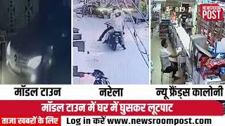 दिल्ली के नरेला में व्यापारी को मारी गई गोली, लूटे 18 लाख रुपये