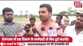 तेलंगाना में वन विभाग के दो अधिकारियों के साथ मारपीट, मामला दर्ज