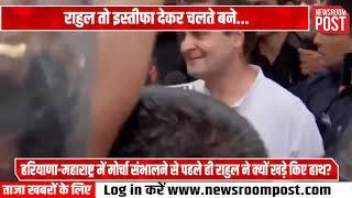 Rahul's resignation leaves leadership vacuum; Haryana, Maha Congress in a fix