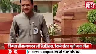 Watch: Nirmala Sitharaman's parents arrive at Parliament to witness her speech