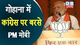Haryana Election   गोहाना में Congress पर बरसे PM Modi   घाटी, किसान के मुद्दे पर Congress को घेरा
