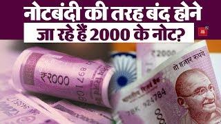 RTI के सवाल पर RBI का जवाब, 'इस वित्त वर्ष नहीं छपा एक भी 2000 का नोट'