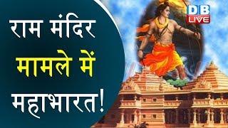 राम मंदिर मामले में महाभारत! | Ram Mandir latest news | Ram mandir news in hindi | #DBLIVE