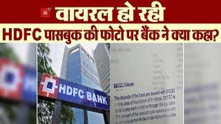 Social Media पर Viral हुई HDFC Pass Book की Photo, Bank ने दिया यह स्पष्टीकरण
