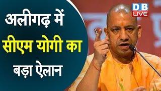 Aligarh में CM Yogi का बड़ा ऐलान | Raja Mahendra Pratap University बनाने का किया वादा |