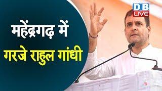 महेंद्रगढ़ में गरजे राहुल गांधी | Rahul Gandhi address a rally in Mahendragarh, Haryana | #DBLIVE