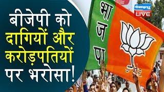 BJP को दागियों और करोड़पतियों पर भरोसा ! अबकी बार दागियों-करोड़पतियों पर दांव |#DBLIVE