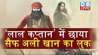 Film Review | Lal Kaptaan में छा गए नागा साधु saif ali khan | Hindi Film | #DBLIVE