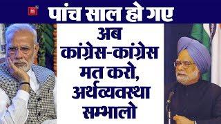 अब मनमोहन सिंह ने भारत की अर्थव्यवस्था को लेकर साधा मोदी सरकार पर निशाना