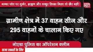 नम्बर प्लेट पर गुर्जर, ब्राह्मण और ठाकुर लिखा मिला तो नोएडा पुलिस ने हेकड़ी निकाल दी! | NewsroomPost